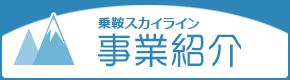 乗鞍スカイライン 事業紹介