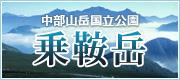 中部山岳国立公園 乗鞍岳