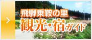 飛騨丹生川 宿マップ